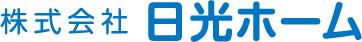 株式会社日光ホーム